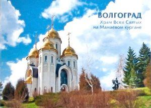 Volgograd All Saints Church in Volgograd Lamark postcards 300x215 - Rússia : As 11 Cidades Sede da Copa do Mundo 2018